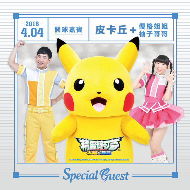 MOMO (Fubon Guardians) Kick-off Event_Design_re1.png
