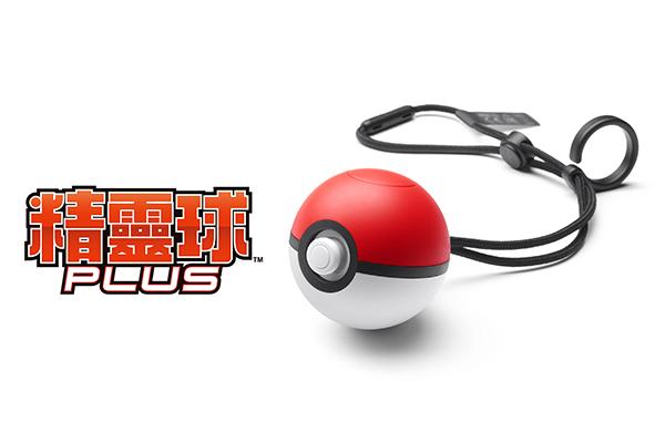 同時發售精靈球形裝置「精靈球Plus」